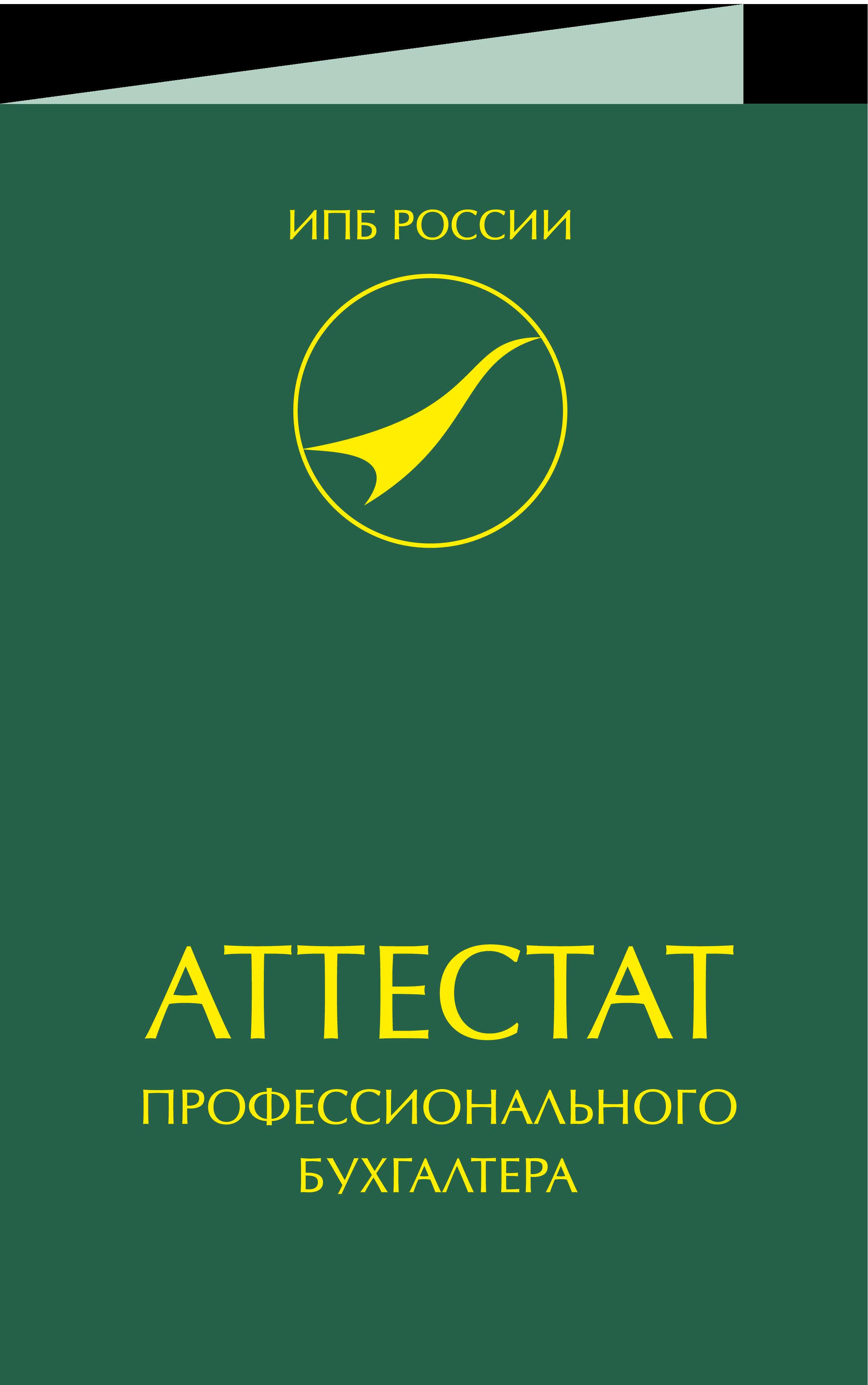 Аттестат бухгалтера 5-го уровня севастополь симферополь крым