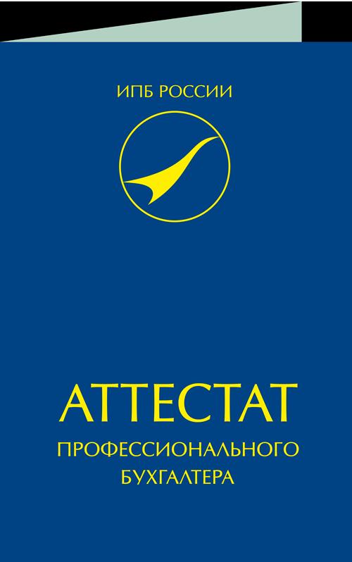 Аттестат главного бухгалтера 6-го уровня севастополь симферополь крым