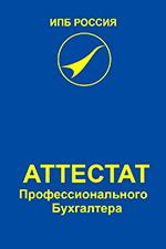 Аттестат бухгалтера / главного бухгалтера ИПБ России