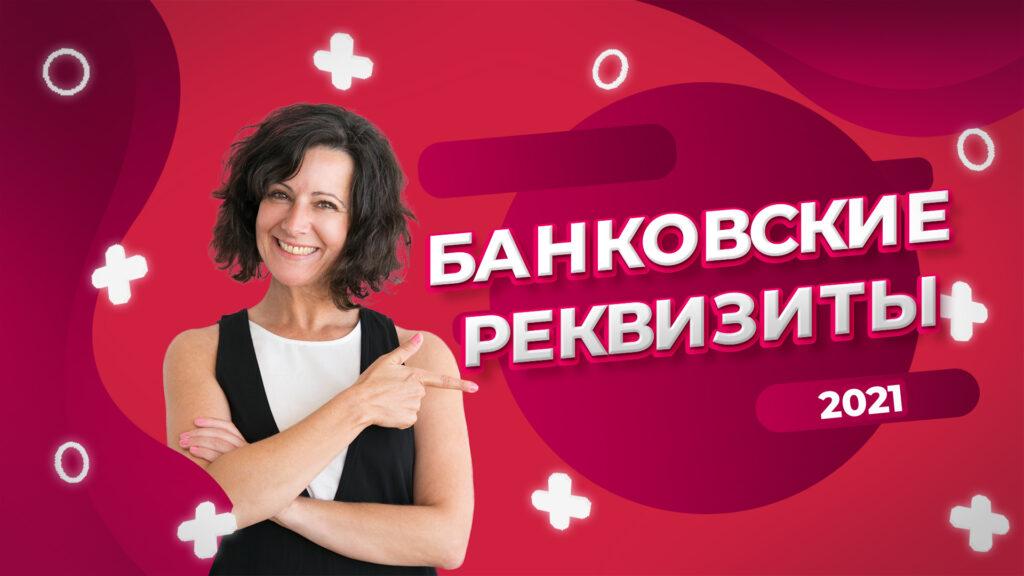 Видео Банковские реквизиты